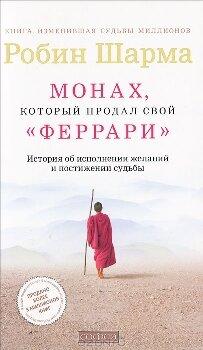 """История постижения судьбы. Монах, который продал свой """"Феррари"""""""