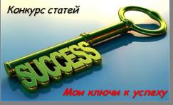 конкурс статей мои ключи к успеху